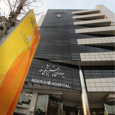 Noor Eye Hospital | medical and cosmetic surgery in Iran